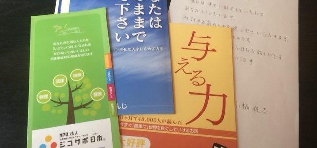 【ご寄付お礼】NPO法人ジコサポ日本様から冊子をいただきました