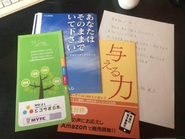 NPO法人ジコサポ日本