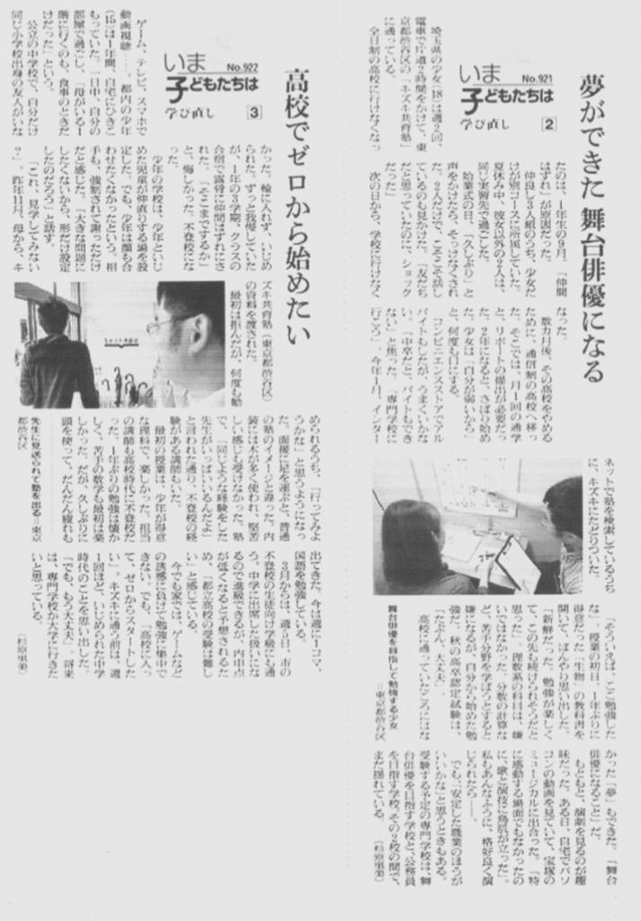 朝日新聞(キズキ共育塾より)