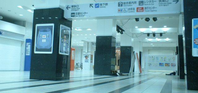 博多駅の思い出
