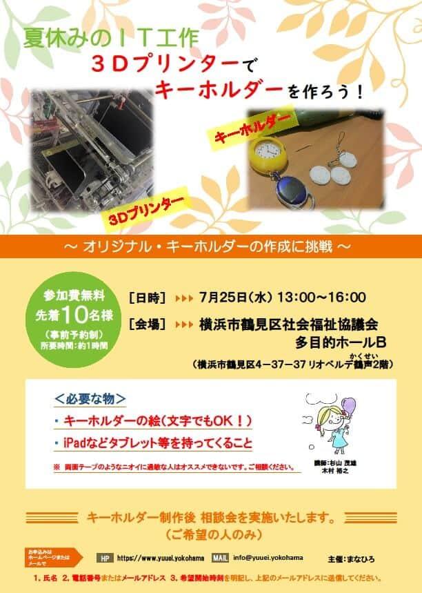 3Dprinter-keyholder-manahiro