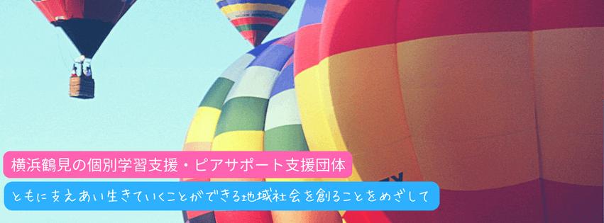 横浜鶴見の個別学習支援・ピアサポート支援の団体|まなひろ