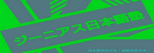 ジーニアス日本語塾