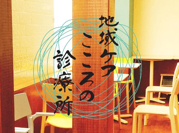 カフェのような空間で丁寧な診療|祖師ヶ谷大蔵駅の精神科・心療内科地域ケアこころの診療所