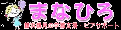 manahiro-mainlogo