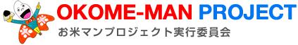 お米マンプロジェクト実行委員会