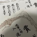 第25回日本習字展