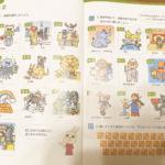 学習支援英語