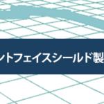 COVID-19における3Dプリントフェイスシールド製造に関する調査報告