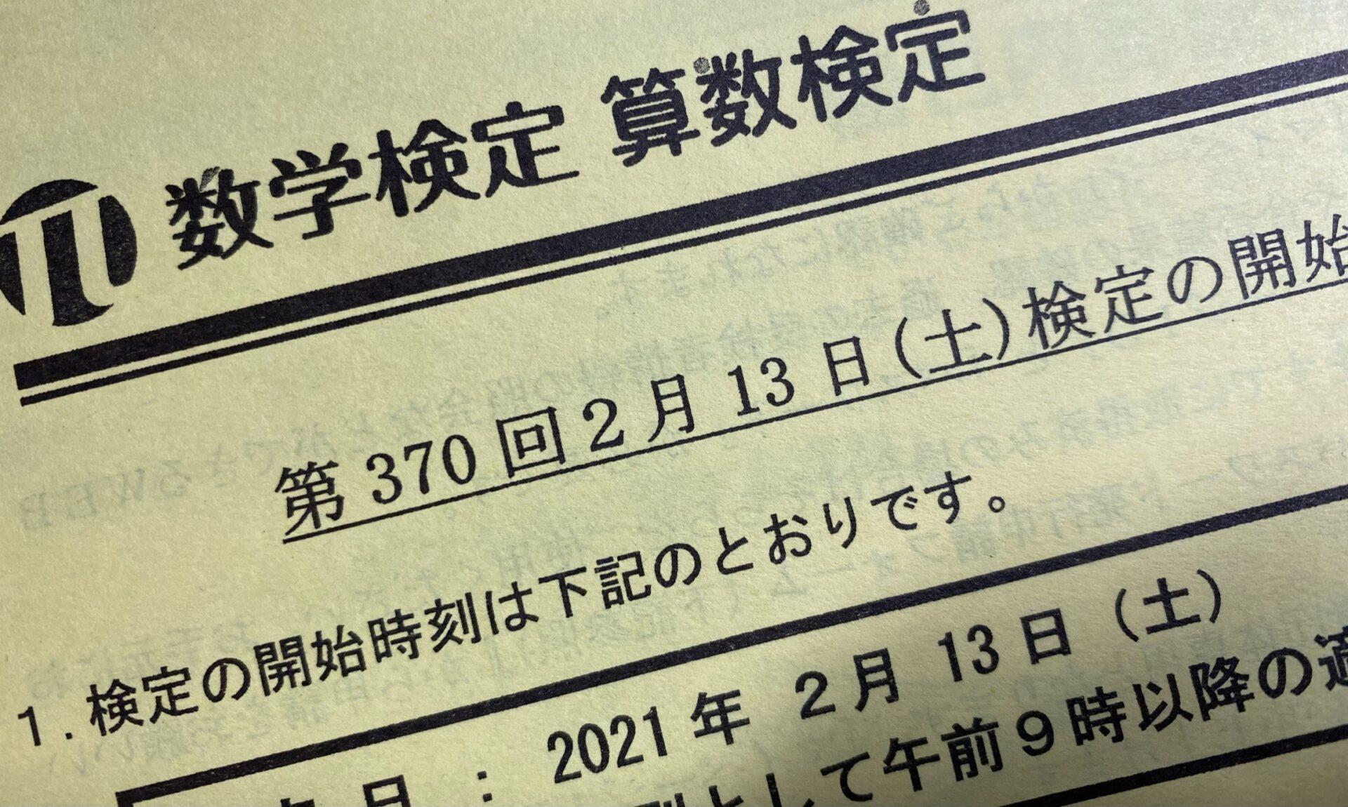 第370回算数検定・数学検定